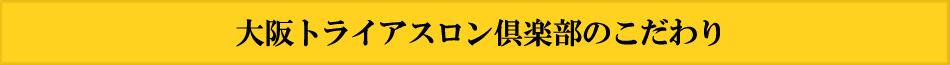 大阪トライアスロン倶楽部のこだわり