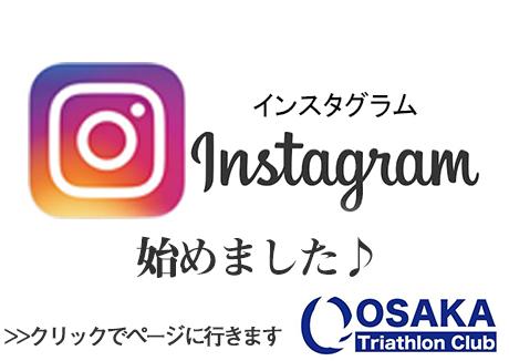 大阪トライアスロン倶楽部インスタ