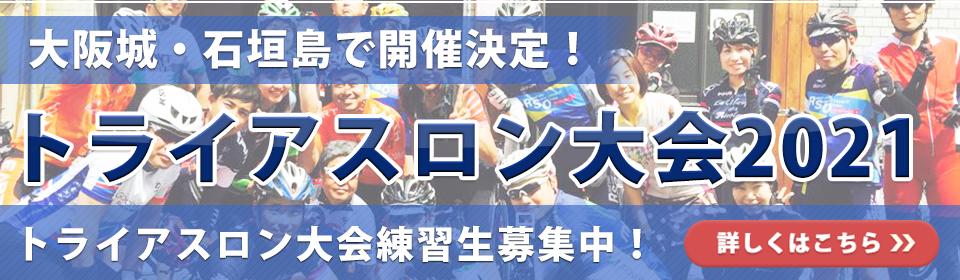大阪城トライアスロン2021